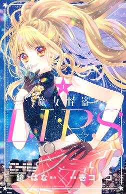 【期間限定 試し読み増量版】魔女怪盗LIP☆S(1)-電子書籍