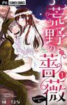 荒野の薔薇(1)【期間限定 無料お試し版】