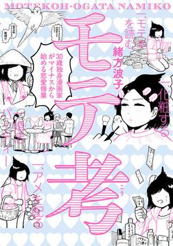 モテ考 30歳独身漫画家がマイナスから始める恋愛修業-電子書籍