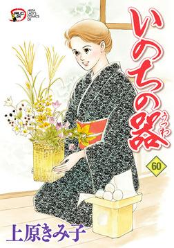 いのちの器 60-電子書籍