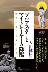 ゾロアスターとマイトレーヤーの降臨 知られざる神々の真実