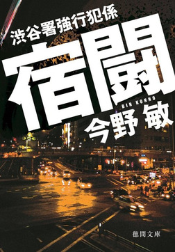 渋谷署強行犯係 宿闘-電子書籍
