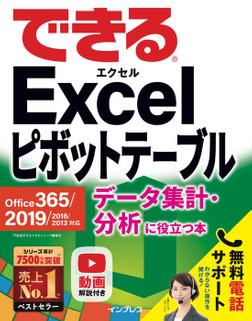 できるExcel ピボットテーブル Office 365/2019/2016/2013対応 データ集計・分析に役立つ本-電子書籍