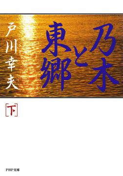 乃木と東郷(下)-電子書籍