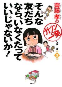 齋藤孝の「ガツンと一発」シリーズ 第3巻 そんな友だちなら、いなくたっていいじゃないか!