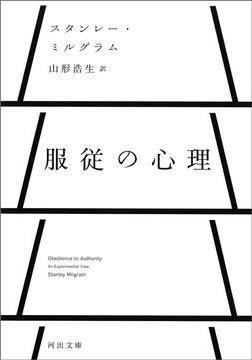 服従の心理-電子書籍