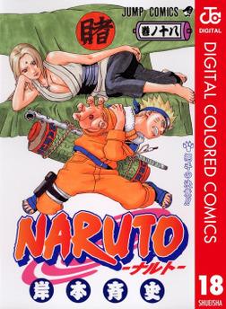 NARUTO―ナルト― カラー版 18-電子書籍
