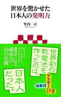 世界を驚かせた日本人の発明力(アスキー新書)