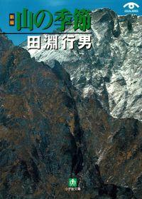 【新編】山の季節(小学館文庫)