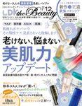LDK the Beauty (エル・ディー・ケー ザ ビューティー)2020年12月号