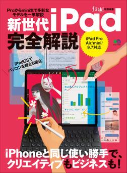 新世代iPad完全解説-電子書籍