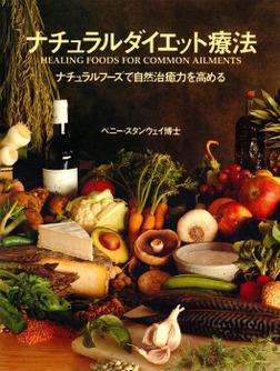 ナチュラルダイエット療法 : ナチュラルフーズで自然治癒力を高める-電子書籍