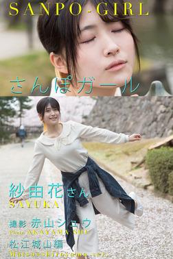 さんぽガール 紗由花さん 松江城山編-電子書籍