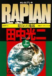RAPIAN(上)~犯された地球~