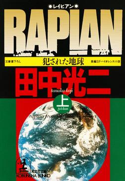 RAPIAN(上)~犯された地球~-電子書籍