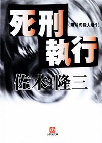 死刑執行 隣りの殺人者1(小学館文庫)
