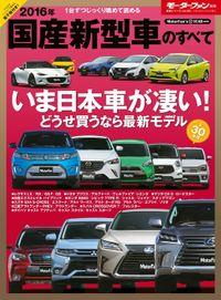 2016年 国産新型車のすべて
