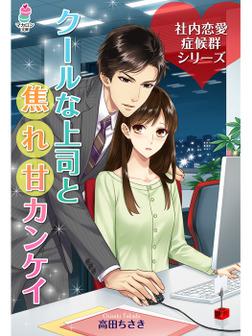 社内恋愛症候群~クールな上司と焦れ甘カンケイ~-電子書籍