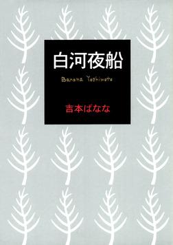 白河夜船-電子書籍