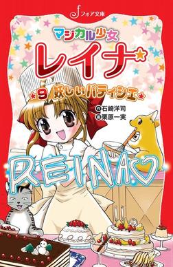 マジカル少女レイナ (9) 妖しいパティシエ-電子書籍