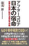 アフターコロナ 日本の宿命 世界を危機に陥れる習近平中国
