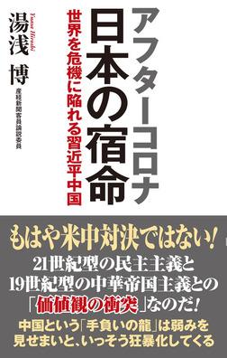 アフターコロナ 日本の宿命 世界を危機に陥れる習近平中国-電子書籍