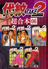 代紋TAKE2 超合本版(6)