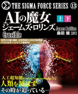 シグマフォースシリーズ13 AIの魔女【上下合本版】-電子書籍