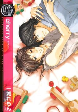 cherry-電子書籍