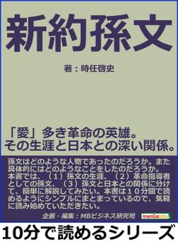 新約孫文。「愛」多き革命の英雄。その生涯と日本との深い関係。-電子書籍