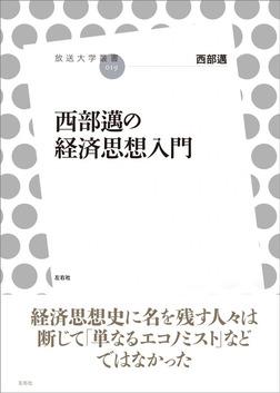 西部邁の経済思想入門-電子書籍