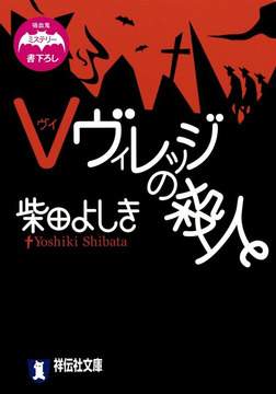 Vヴィレッジの殺人-電子書籍