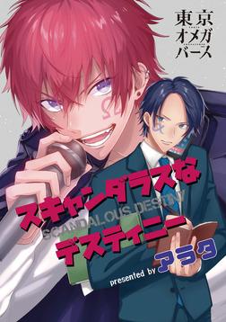 スキャンダラスなデスティニー(5)-2-電子書籍