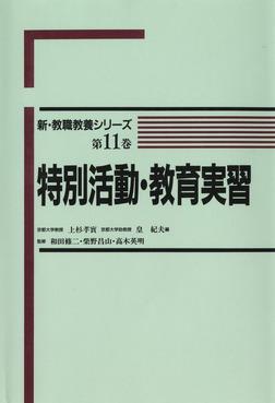 特別活動・教育実習-電子書籍