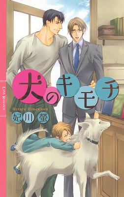 犬のキモチ-電子書籍
