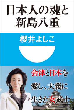 日本人の魂と新島八重(小学館101新書)-電子書籍