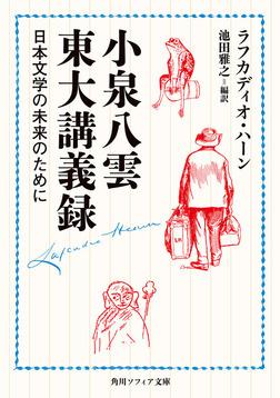 小泉八雲東大講義録 日本文学の未来のために-電子書籍