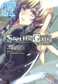 STEINS;GATE 亡環のリベリオン 2巻