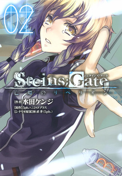 STEINS;GATE 亡環のリベリオン 2巻-電子書籍