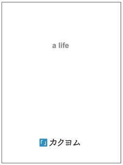 a life-電子書籍