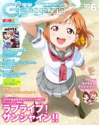 電撃G's magazine 2016年6月号【プロダクトコード付き】
