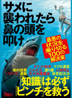 サメに襲われたら鼻の頭を叩け―――最悪の状況を乗り切る100の解決策-電子書籍