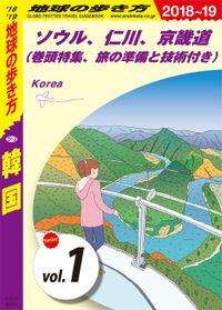 地球の歩き方 D12 韓国 2018-2019 【分冊】 1 ソウル、仁川、京畿道(巻頭特集、旅の準備と技術付き)