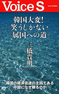 韓国大変! 笑うしかない「属国への道」 【Voice S】-電子書籍