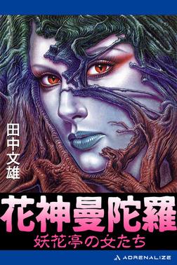 花神曼陀羅 妖花亭の女たち-電子書籍