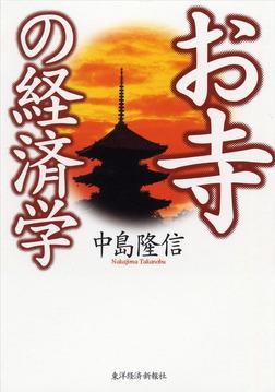 お寺の経済学-電子書籍