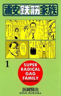 【期間限定 無料お試し版】浦安鉄筋家族(1)