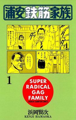【期間限定 無料お試し版】浦安鉄筋家族(1)-電子書籍