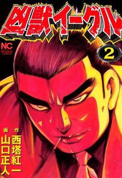 凶獣イーグル 2巻-電子書籍