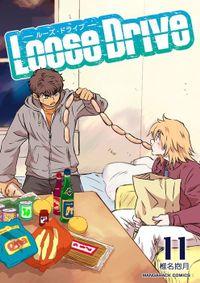 Loose Drive第11巻
